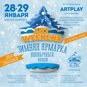 Фотогалерея с Ярмарки Art Weekend 28-29 января в Artplay