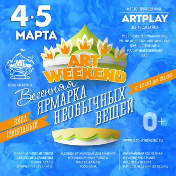 Фотогалерея с Ярмарки Art Weekend 4-5 марта в Artplay