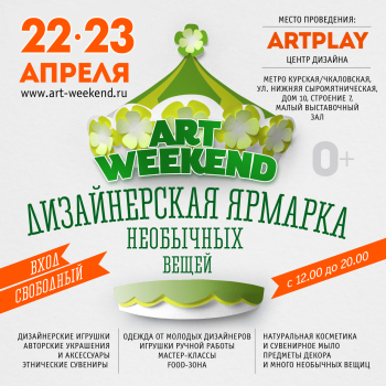 Фотогалерея с Ярмарки Art Weekend 22-23 апреля в Artplay