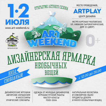 Фотогалерея с Ярмарки Art Weekend 1-2 июля в Artplay