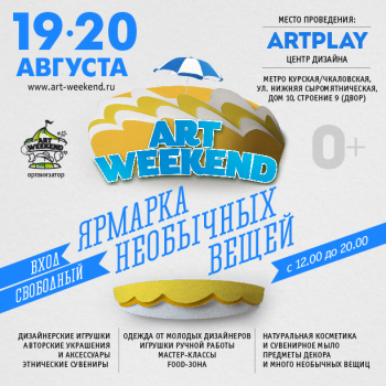 Фотогалерея с Ярмарки Art Weekend 19-20 августа в Artplay